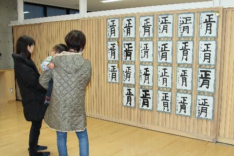2015 01 校内書初め展
