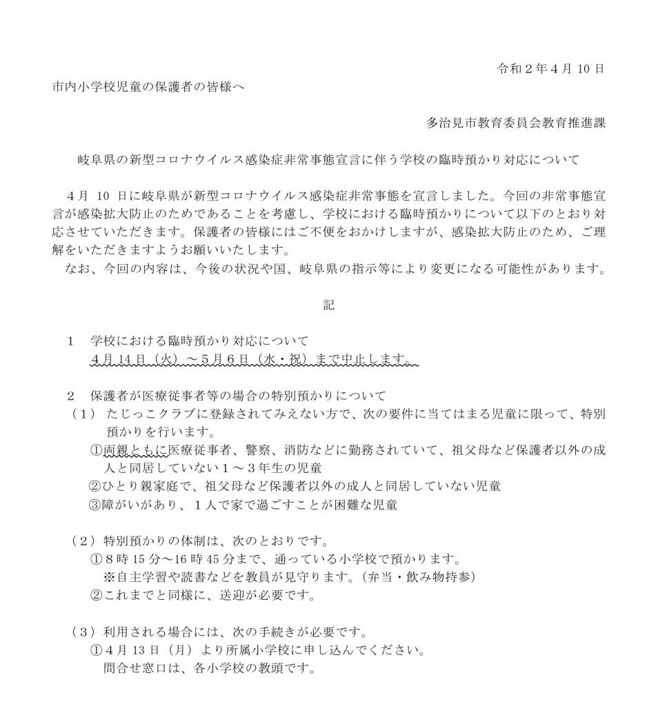 岐阜県の新型コロナウイルス感染症非常事態宣言に伴う学校の臨時預かり ...