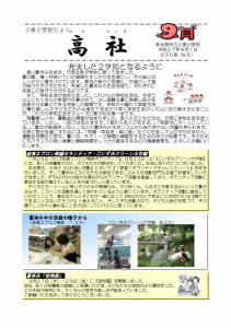 平成26年度 高社9月号 表