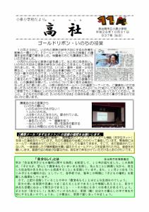 平成26年度 高社 11月号 表
