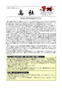 平成26年度 高社 1月号 表