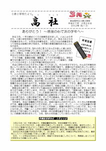 平成26年度 「高社」 3月号 表