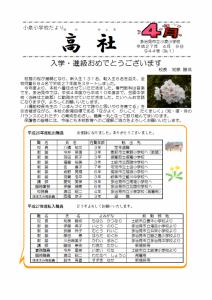 平成27年度 「高社」4月号 表