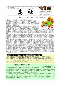 平成27年度 「高社」11月号 表